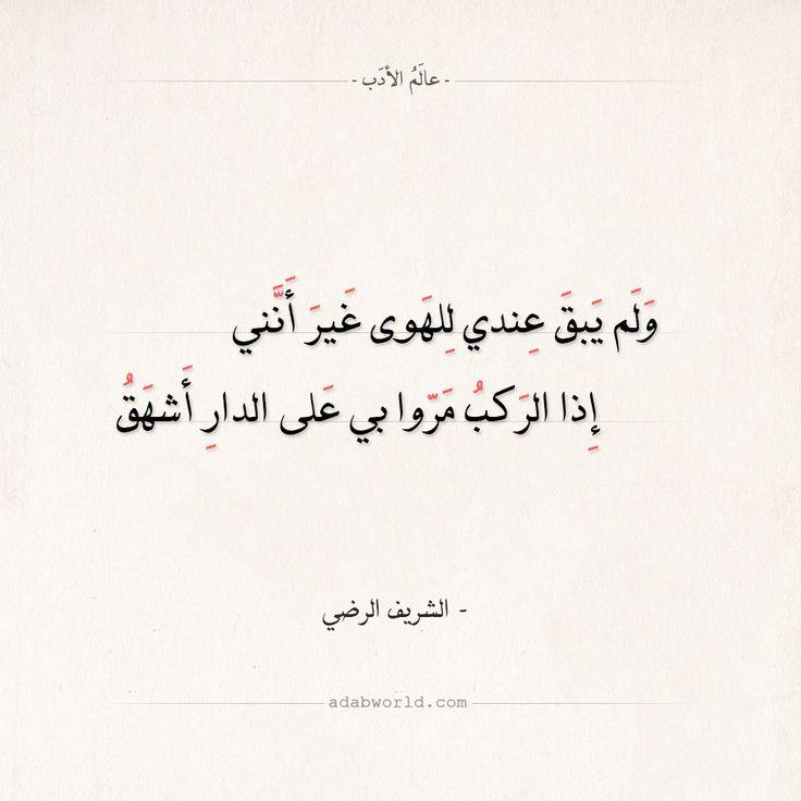 شعر الشريف الرضي ولم يبق عندي للهوى غير أنني عالم الأدب Quran Quotes Quran Quotes Inspirational Inspirational Quotes