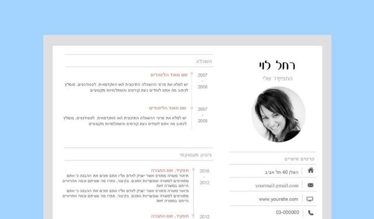 235 best תבניות קורות חיים מעוצבות ב-Word 100 CV, Resume Ideas - 100 resume words