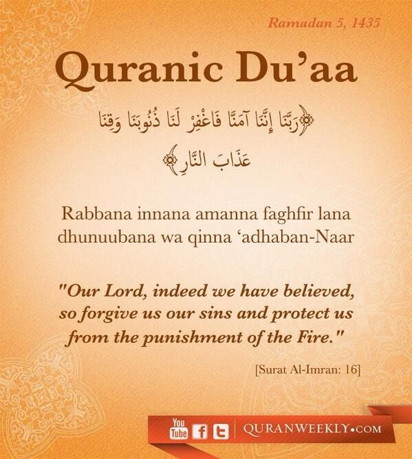 Dua to read as often as possible