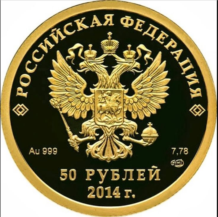 Russian 2014 Gold Coin