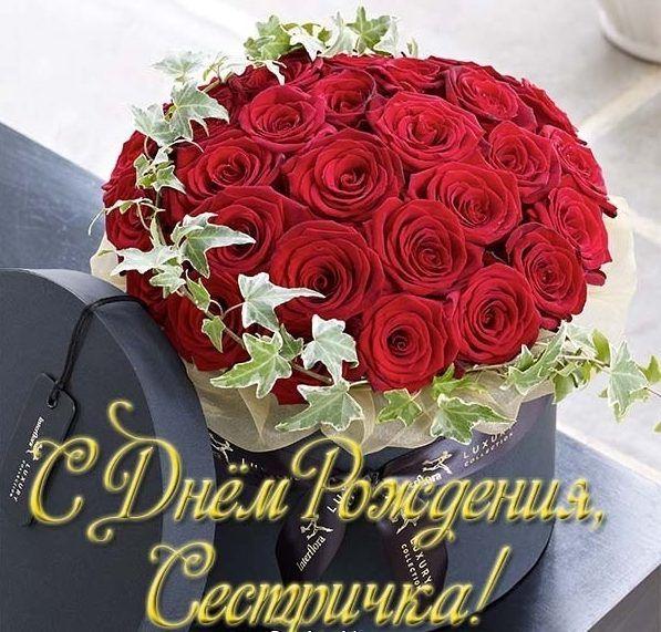 s-dnem-rozhdeniya-sestra-pozdravleniya-otkritki foto 9
