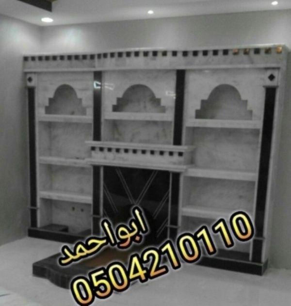 مشبات بقيق Home Decor Decor Furniture