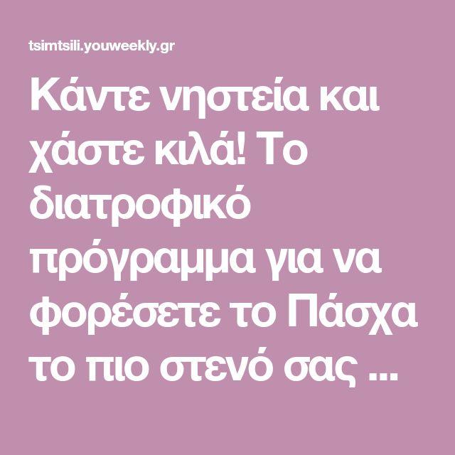 Κάντε νηστεία και χάστε κιλά! Το διατροφικό πρόγραμμα για να φορέσετε το Πάσχα το πιο στενό σας φόρεμα!   You & Me by Stamatina Tsimtsili