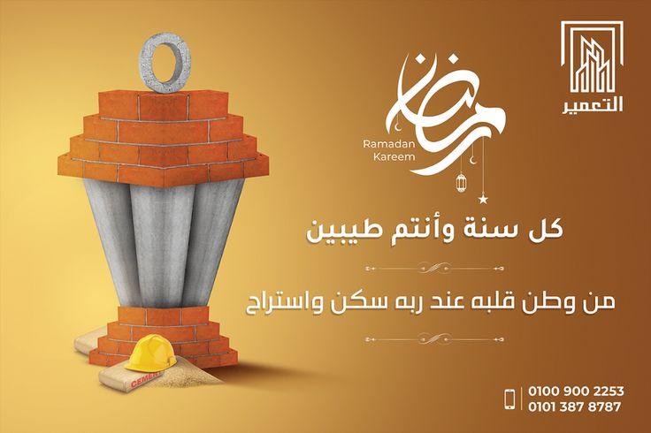 Ramadan 2019 eltaamir on behance in 2021 ramadan