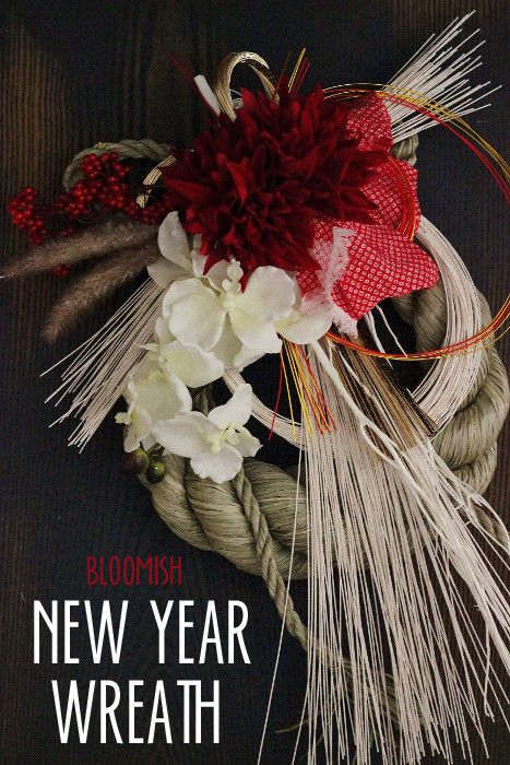 新年おめでとうございます の画像|bloomish東京・自由が丘・田園調布プリザーブドフラワー教室アーティフィシャルフラワー教室