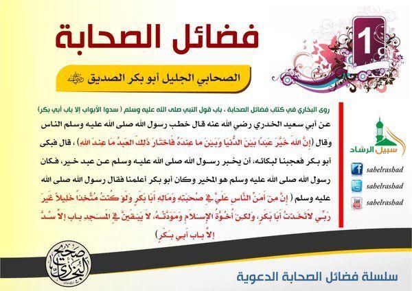 فضائل الصحابه In 2021 Learn Islam Islam Learning