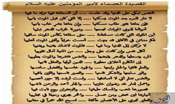 القصيدة العصماء لعلي بن ابي طالب عليه افضل الصلاة والسلام Sheet Music