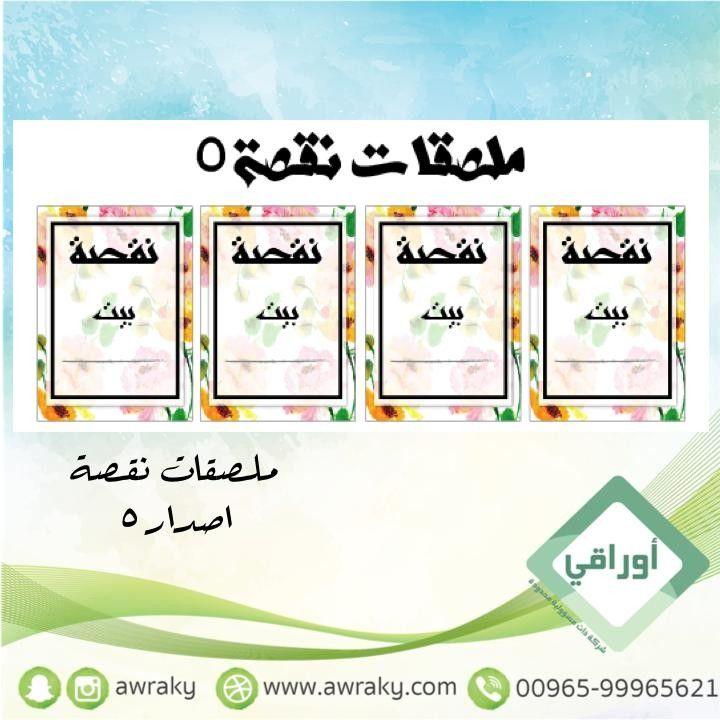 رمضانيات اقتني ملصقات رائعة تفيدك للتوزيعات المختلفة مثل ملصقات نقصة بيت الرمضانية لتوزيعات الفطور أو السحور Instagram Posts Instagram Frame