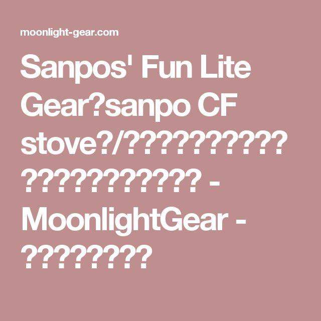 Sanpos' Fun Lite Gear sanpo CF stove / サンポズファンライトギア サンポストーブ - MoonlightGear - ムーンライトギア
