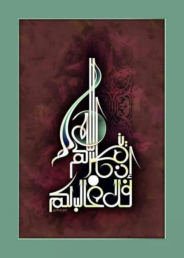 إن ينصركم الله فلا غالب لكم #الخط_العربي