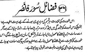 Image result for surah benefits in urdu