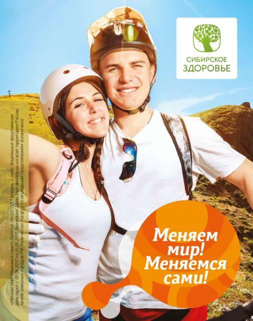 Каталог «Меняем мир! Меняемся сами!» апрель-май 2017 — Портал Здоровья Сибирского