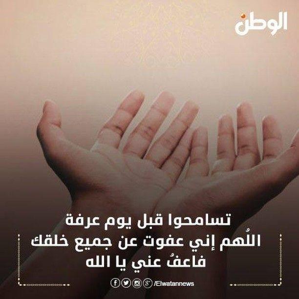 Elwatannews الوطن On Instagram آمين يارب