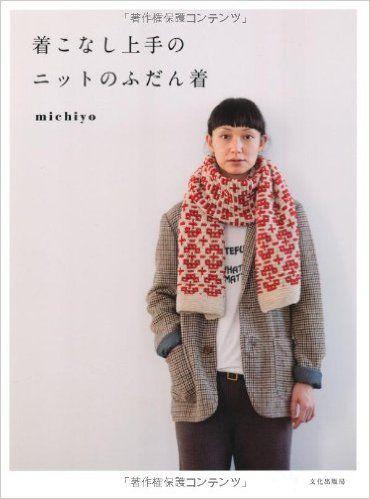 着こなし上手のニットのふだん着   michiyo   本-通販   Amazon.co.jp