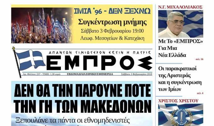 """Κυκλοφορεί σήμερα η ανανεωμένη Εθνική εφημερίδα """"Εμπρός"""" (237)"""