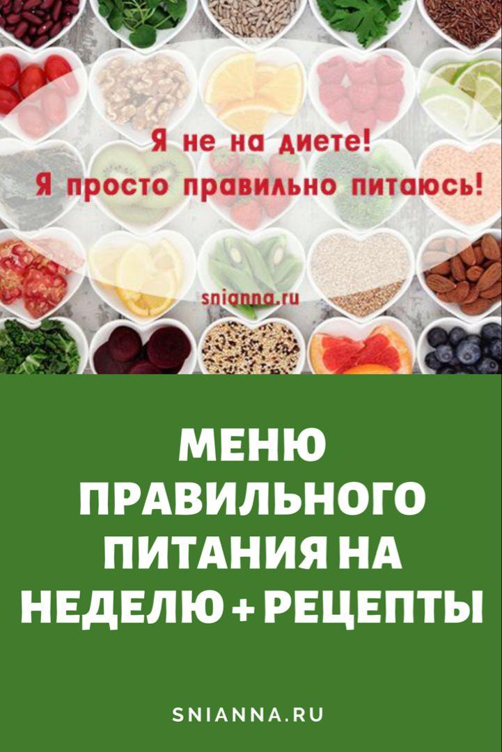 Правильное питание для похудения рацион на неделю b