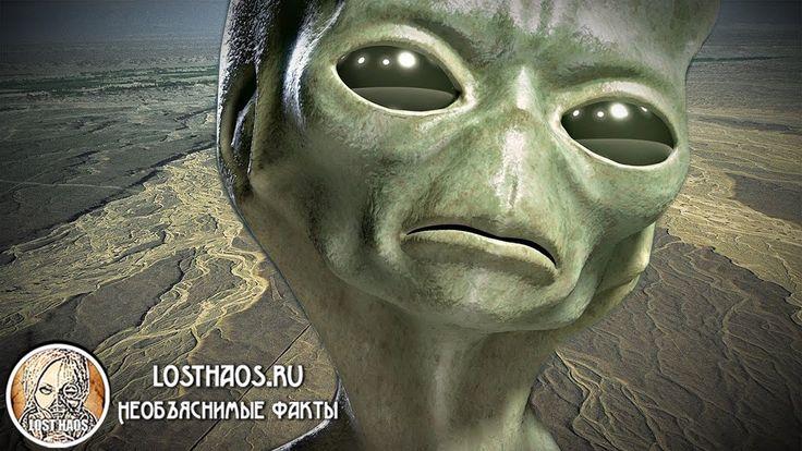 В Перу возле плато Наска обнаружили настоящую мумию инопланетянина? В пещере неподалеку от плато Наска археологи обнаружили уникальную мумию. Ученые быстро определили, что странное существо хоть и принадлежит к гуманоидному типу, но это вовсе не человек.  Возможно, что благодаря этой находке будут получены сенсационные результаты, которые позволят ученым по-новому взглянуть на историю человечества. Сказать точно, что это: разновидность древних людей, мутант либо представитель инопланетной…