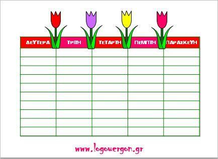 Εβδομαδιαίο πρόγραμμα σχολικών μαθημάτων τουλίπες