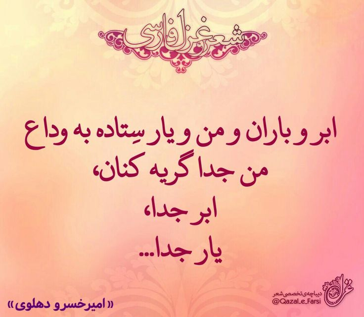 Inspirational Quotes About Positive: Best 25+ Persian Quotes Ideas On Pinterest