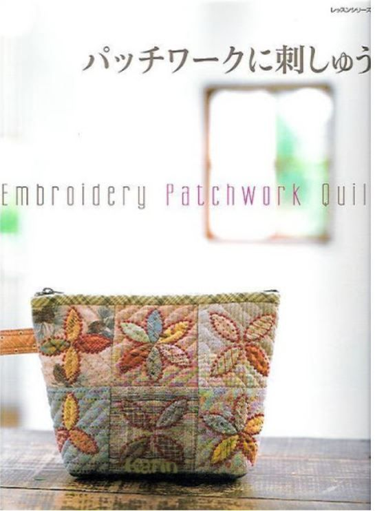 Fabric and Sewing - Many small patchwork sewing projects.
