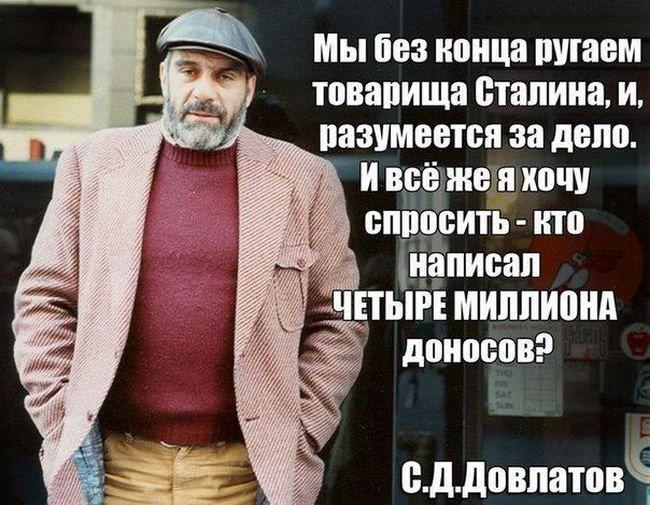 Сергей Довлатов. Цитаты