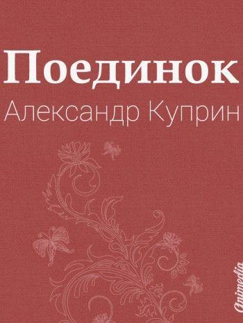 "Электронная книга ""Поединок"" А. Куприн"