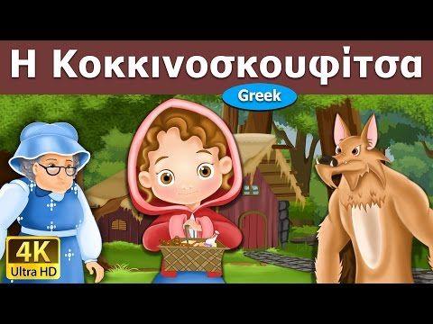H Κοκκινοσκουφίτσα - Παραμύθια - Παιδικές - Ιστορίες - 4K UHD - Greek Fairy Tales - YouTube