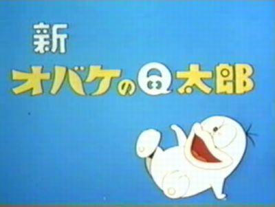 オバケのQ太郎の歌♪で年代がわかる!? - mamataro's eyes