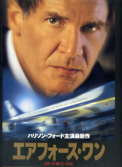 Air Force One 1997 full Movie HD Free Download DVDrip