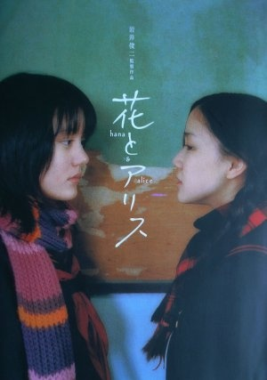 Hana And Alice ( Shunji Iwai)