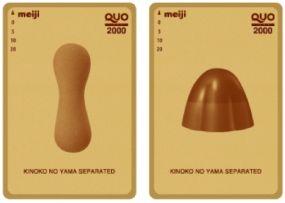 """QUO カードのデザインも""""別々"""""""