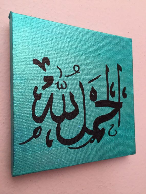 94 best islamic home decor ideas images on pinterest for Arabic calligraphy decoration