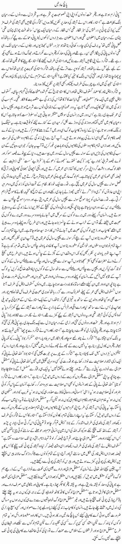 Urdu Column of Javed Chaudhry Paanch Adatein