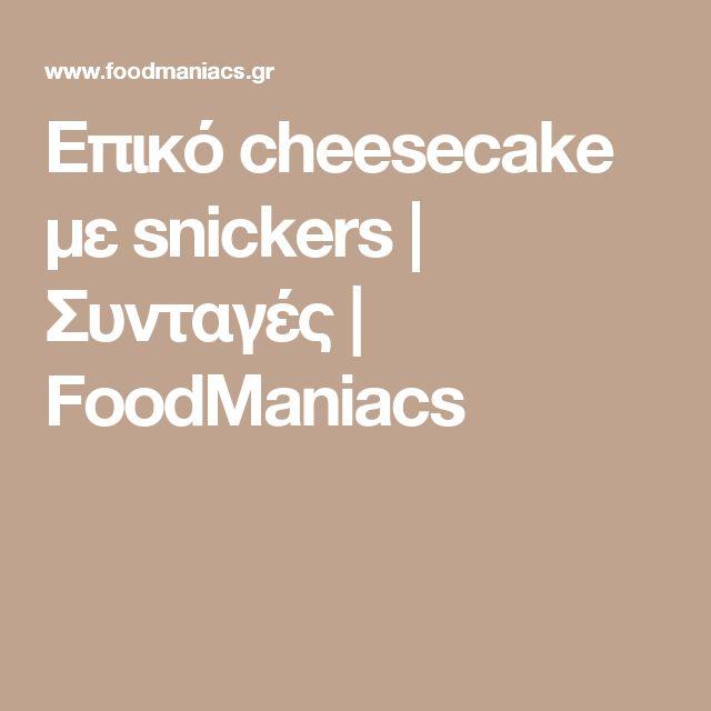 Επικό cheesecake με snickers | Συνταγές | FoodManiacs