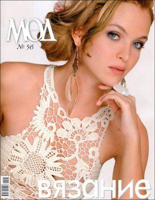 Revista de moda número 545 2011 (versión completa de la revista)