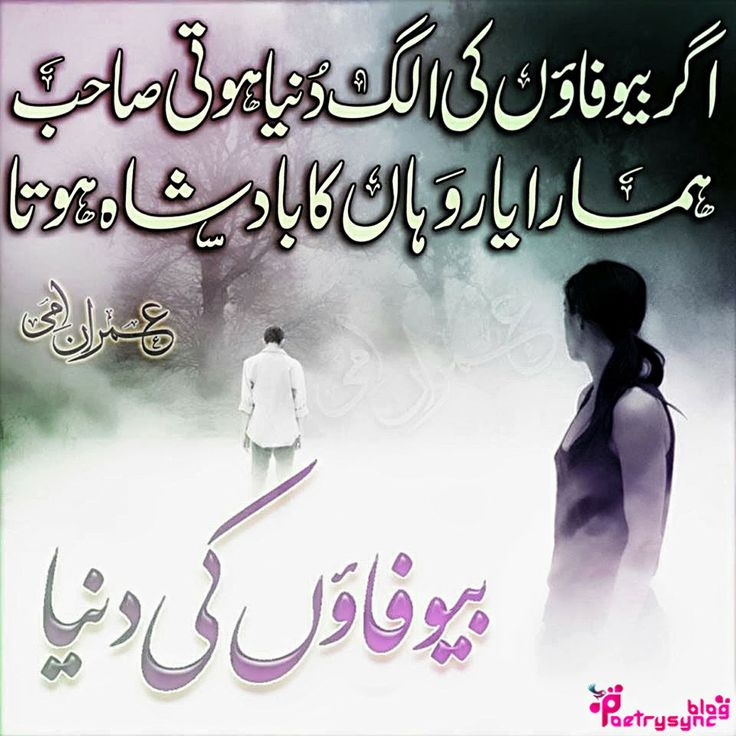 Poetry: Bewafai Shayari In Urdu Design Photos Collection