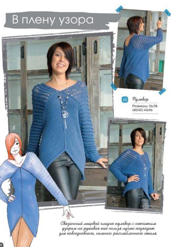 Интересный пуловер спицами Модный пуловер необычного фасона связан спицами. Пуловер связан из деталей строгих геометрических форм. Такой пуловер подходит для людей творческих и смелых, уместен он также в неформальной обстановке. Спинка и полочка пуловера связаны простой чулочной вязкой, а рукава ажурным узором. Пуловер подчеркивает красивую линию плеча. Если связать пуловер немного подлиннее, то его можно носить как платье. К такому пуловеры подойдут крупные аксессуары из камня или металла…