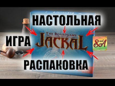 Настольная игра Шакал Jakal Распаковка
