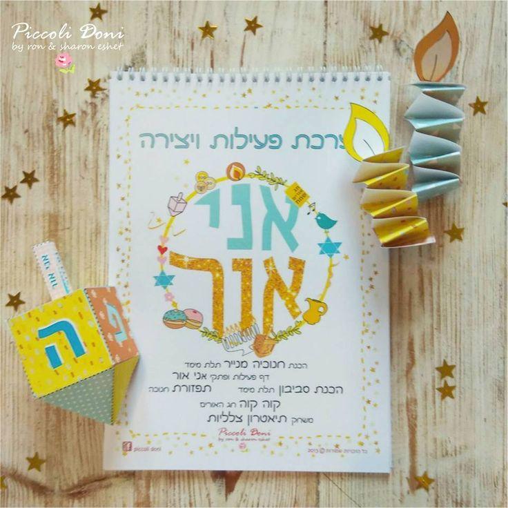 ערכת פעילות ויצירה חוויתית לחנוכה-  מתנה נפלאה שכל ילד/ ה ישמחו לקבל!  אתם מוזמנים לאהוב אותנו בפייסבוק   https://www.facebook.com/Piccoli-Doni-1635027193450474/   חג אורים שמח! #חנוכה #יצירה לחנוכה #ערכתיצירהלילדים #hanukkahcraftskit #hanukkahcrafts #diy #hanukkahgifts