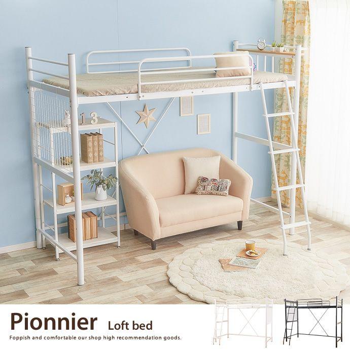 ロフトベッド 高さ|ベッド 商品一覧 - 価格.com 商品画像