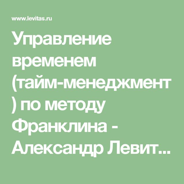 Управление временем (тайм-менеджмент) по методу Франклина - Александр Левитас, бизнес-консультант и бизнес-тренер, эксперт №1 по партизанскому маркетингу
