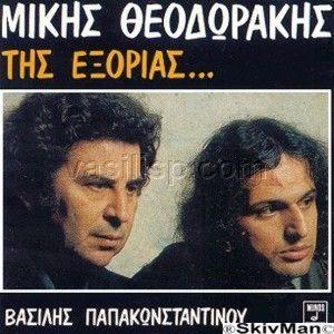 1976 - ΤΗΣ ΕΞΟΡΙΑΣ