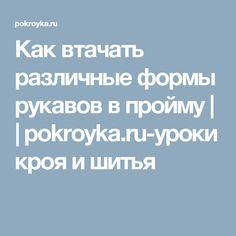 Как втачать различные формы рукавов в пройму     pokroyka.ru-уроки кроя и шитья