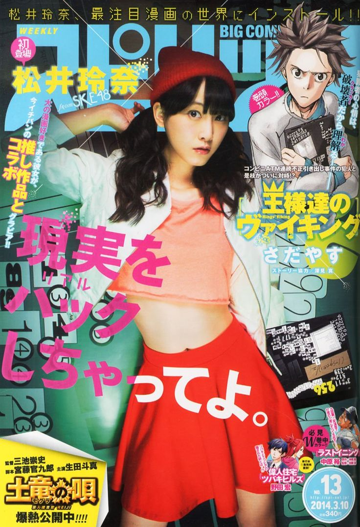 Amazon.co.jp: ビッグコミック スピリッツ 2014年 3/10号 [雑誌]: 本 発売日:2014/2/24 http://www.amazon.co.jp/dp/B00IAVE7KK/ref=cm_sw_r_tw_dp_Kbe0vb0F5ZC6X
