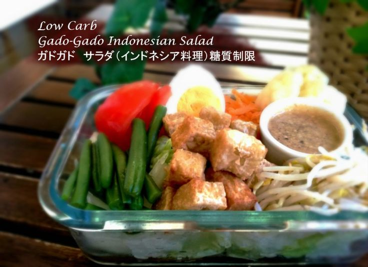 Low Carb Gado-Gado Indonesian Salad ガドガドサラダインドネシア料理糖質制限  salad (for )  firm tofu200g  boiled egg 1 pcs  any vegetables (your choice)  Tomatoes lettuce bean sprouts carrots green beans cauliflower etc. (boil lightly green beans and cauliflower) peanuts dressing (for ca. 40cc)  peanuts butter 1 tbsp  vinegar 1 tbsp  water 2 tbsp  sesame oil  tsp  salt to your taste  consomme powder  tsp (optional) How to make . Wrap the tofu in kitchen paper towels (remove excess water) . Cut the tofu into…