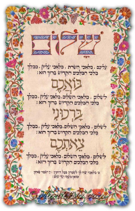 Shalom Aleichem , Friday night Shabbat prayer. I love this prayer. This is a prayer to bless God and welcome the ministering angels.