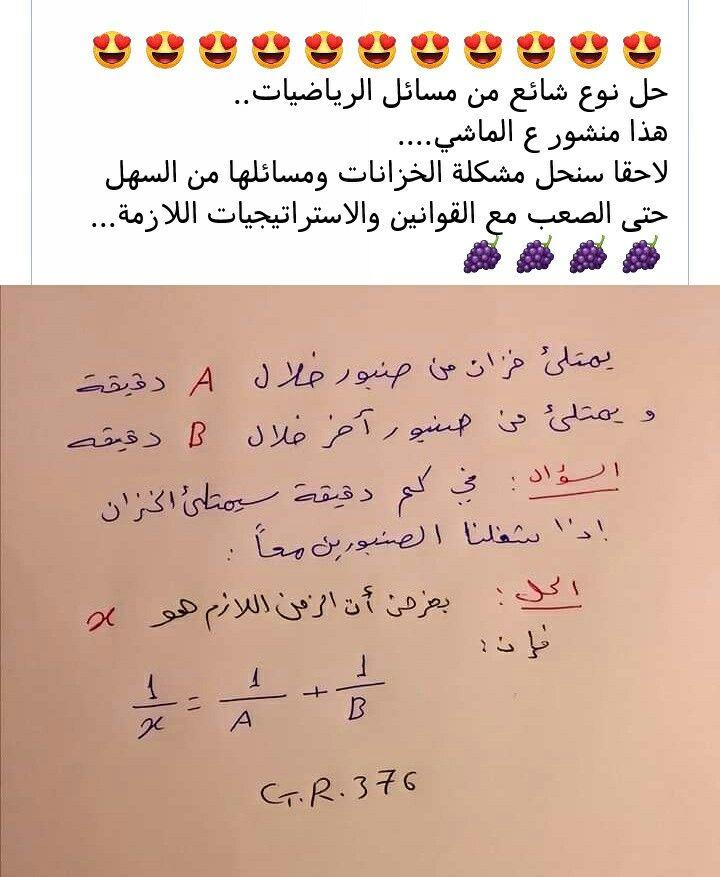 حل نوع شائع من المسائل الرياضية Math Math Equations Real
