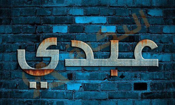 معنى اسم عبدي في القاموس العربي ي عتبر هذا الاسم من الأسماء المفضلة لدى الكثير من الأشخاص حيث انه قديم ولكنة محبب للكثير حيث أن ه Neon Signs Company Logo Neon