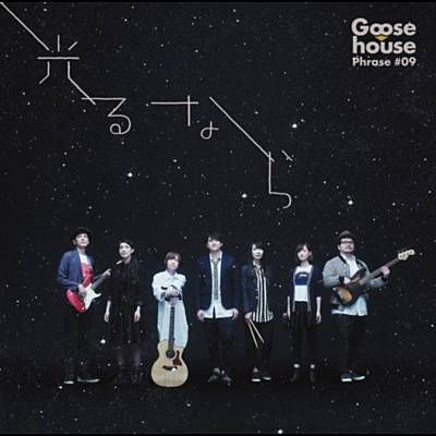 Shazam で Goose house の 光るなら を見つけました。聴いてみて: http://www.shazam.com/discover/track/157641642