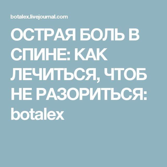 ОСТРАЯ БОЛЬ В СПИНЕ: КАК ЛЕЧИТЬСЯ, ЧТОБ НЕ РАЗОРИТЬСЯ: botalex